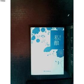 【現貨】私釀榛生萬卷出版公司9787807596257