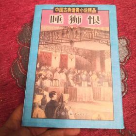 中国古典谴责小说精品 睡狮恨 印数3000册