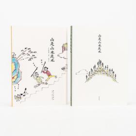 【正版保证】读库书系 山是山水是水 笔记本 套装2册 日本艺术家高仲健一绘画随笔集 艺术鉴赏 插图本