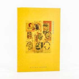 【正版保证】读库书系 绘画当为奇迹 李树波 八位画家的创作事迹 艺术史的另类拼图 插图本 艺术绘画
