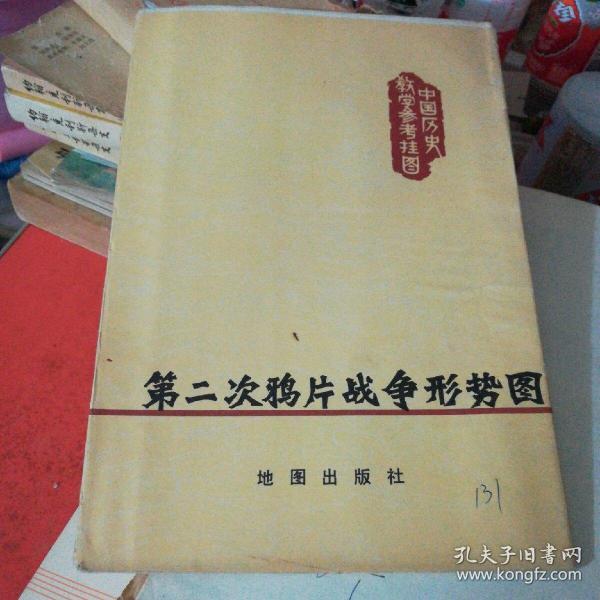 中国历史教学参考挂图——第二次鸦片战争形势图