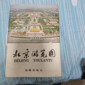 北京游览图 1983
