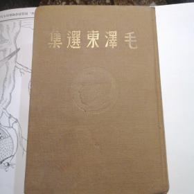 毛泽东选集1948年,哈初