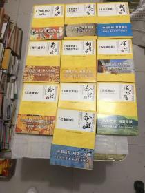 四库全书术数类集成 全十册