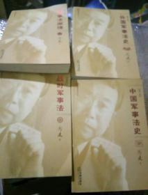 中国军事法史 外国军事法史,军事法原理,战时军事法《周健军事法文集 全四卷》 请看描述