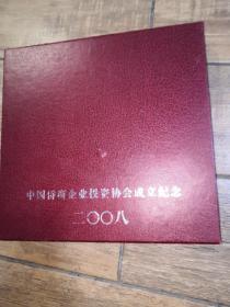 古钱币册(中国华商企业投资成立纪念)