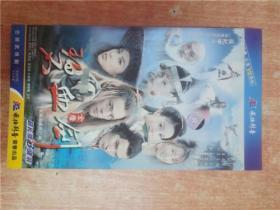 光盘 3碟 碧血剑 焦恩俊 国语对白中文字幕 适用于DVD机播放