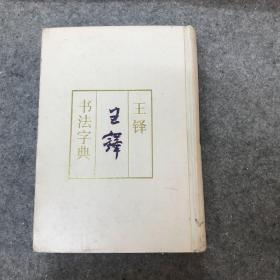 王铎书法字典