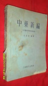 中药新编:中药科学研究提要(丘晨波 著 1956年1版1印 上海卫生出版社)