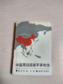 中国与周边国家