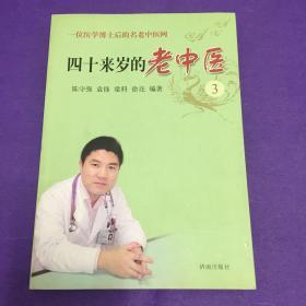 一位医学博士后的名老中医网—四十来岁的老中医(签赠本)