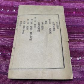 新订步兵操法((清)陆军部编译局编 铅印本清宣统二年[1910])缺封面,目录部分内容,不影响正文
