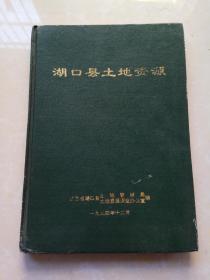湖口县土地资源