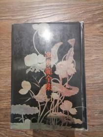 冯梦龙全集 三教偶拈 广笑府