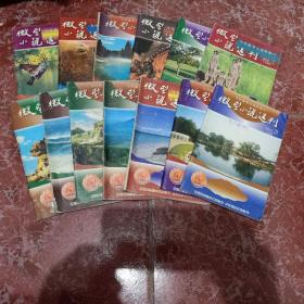 微型小说选刊2002年第1.3.4.5.6.7.8.10.12.18.19.20.24期