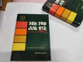 中国人民解放军历史资料丛书 淮海战役【包中通快递】】