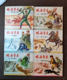 林海雪原(全六册/78年版78印)