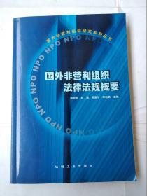 国外非营利组织法律法规概要/郑国安等主编