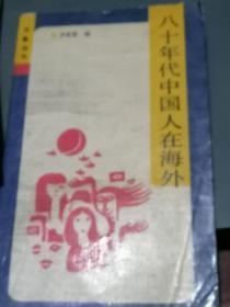 万象丛书――八十年代中国人在海外