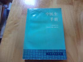 中医生手册