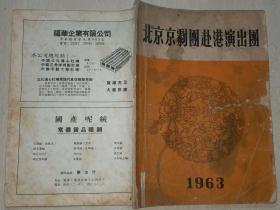 1963年《北京京剧团赴港演出团》(马连良,裘盛戎,剧照,介绍)
