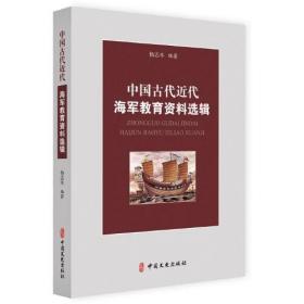 中国古代近代海军教育资料选辑