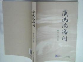 溪流沧海间——杨春光诗文集,签名本