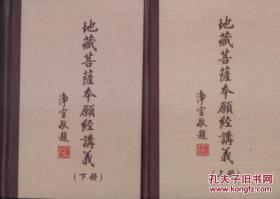地藏菩萨本愿经讲义上下册全两册(大32开精装1228页)