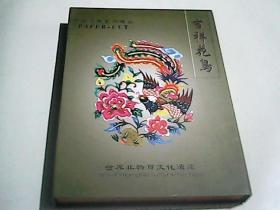 中国吉祥花鸟剪纸精品    收藏版     盒装   只发快递