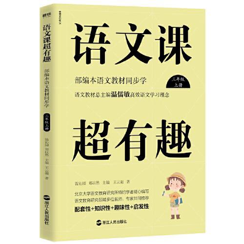 语文课超有趣:部编本语文教材同步学三年级上册