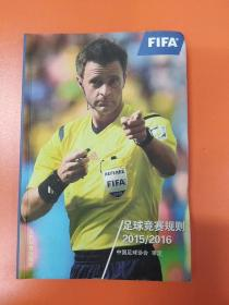 足球竞赛规则(2015\2016)