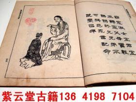民国【石头记】人物图册 #5129