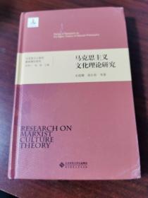 马克思主义哲学基础理论研究:马克思主义文化理论研究