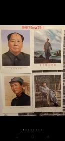 老宣传画一套《毛主席万岁》《毛主席去安源》《一九三六年毛泽东在陕北》《我们伟大的毛主席万岁.万岁.万万岁》品相完整,红藏开馆展示,个人收藏佳品