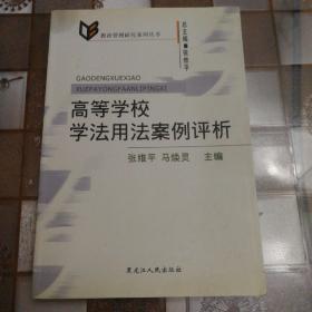高等学校学法用法案例评析 张维平主编(发行1000册)