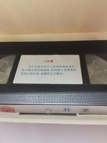杨氏太极拳.八卦掌✋传统85式规范教程.录像带