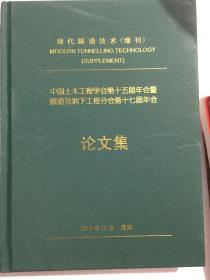 现代隧道技术(增刊):中国土木工程学会第十五届年会暨隧道及地下工程分会第十七届年会 论文集