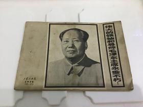 工农兵画报1976