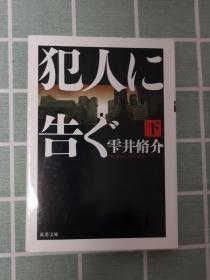 日文原版 犯人に告ぐ (下)雫井脩介.