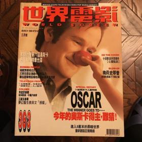 世界電影1999.03(总363期)