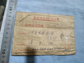 敬祝毛主席万寿无疆特种挂号信。