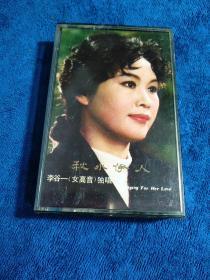 """秋水伊人 李谷一演唱的""""五四""""以来歌曲选 磁带"""