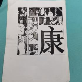 西安画家张平出版物插图作品一件
