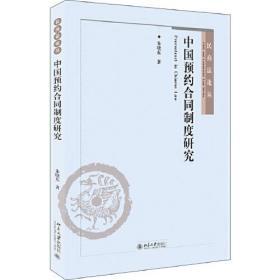 库存书 中国预约合同制度研究
