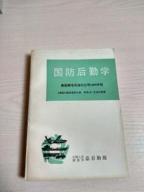 国防后勤学 (美国斯塔克波尔公司1959年版 )