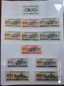 1979年四川省乐山市金口河工农区购粮券、食油供应票、面粉票大全套79年金口河粮票