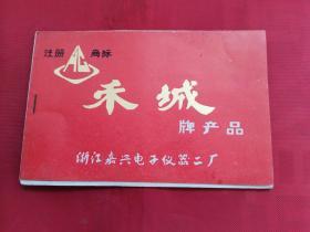 禾城T940型收音机使用说明书(浙江嘉兴电子仪器二厂)