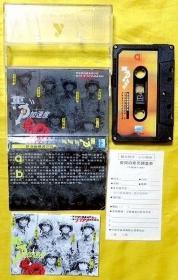 磁带                 潘美辰、何映达等《重力加速度》1991(台版、黑卡)