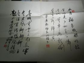 宋政权钢笔书法