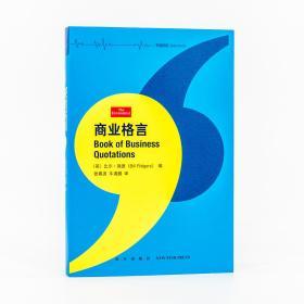 【正版保证】读库书系 商业格言 比尔瑞德 经济学人系列丛书充满诙谐的洞见 随时迷你小小口袋书小书